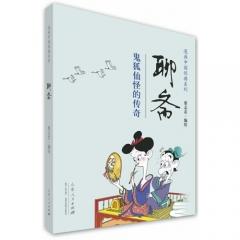 漫画中国经典系列 《聊斋》/蔡志忠