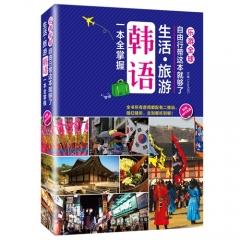 乐游全球 自由行带这本就够了:生活·旅游韩语一本全掌握(附赠MP3光盘)
