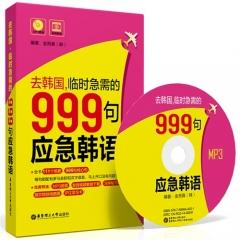 去韩国,临时急需的999句应急韩语(附赠MP3光盘、韩语习字帖、沪江20元学习卡)
