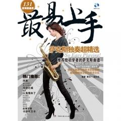 最易上手!萨克斯独奏超精选(附MP3)/黄天一,杨向东