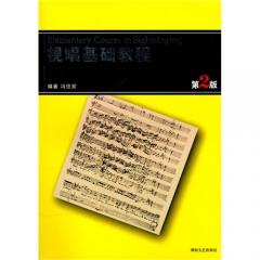 视唱基础教程(第2版)/冯往前