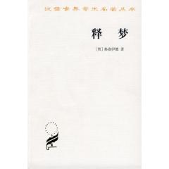 释梦-汉译世界学术名著丛书