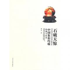 石破天惊--中国象形玛瑙收藏与欣赏