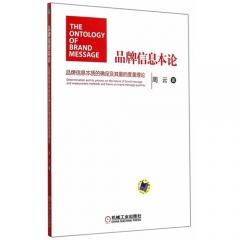 品牌信息本论——品牌信息本质的确定及其量的度量理论