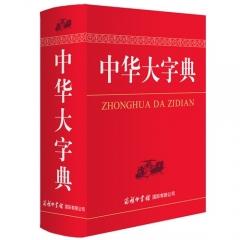 中华大字典-魏励