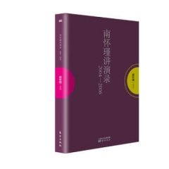 南怀瑾讲演录2004-2006