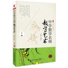 大夏书系·中学数学名师教学艺术(第二版)