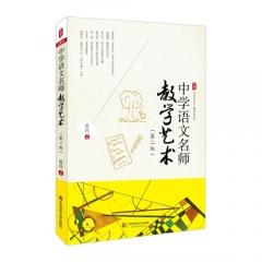 大夏书系·中学语文名师教学艺术(第二版)