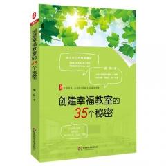 大夏书系·创建幸福教室的35个秘密