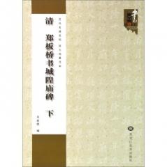 清 郑板桥书城隍庙碑(下)