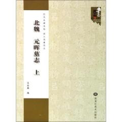 北魏 元晖墓志(上)