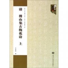 清 傅山集古梅花诗(上)