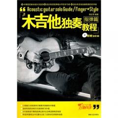 木吉他独奏教程·指弹篇(含2CD)/蒋志军