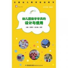 幼儿园数学学具的设计与使用(全国幼儿教师培训用书)〈梦山书系〉