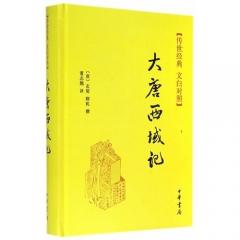 新华图书 支持正版 大唐西域记--(精)传世经典 文白对照/(唐)玄