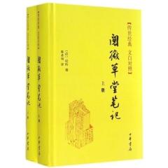 阅微草堂笔记(全二册)精--传世经典 文白对照