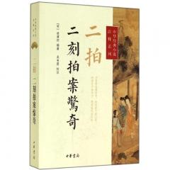 二拍.二刻拍案惊奇--中华经典小说注释系列