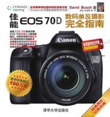 佳能EOS 70D数码单反摄影完全指南