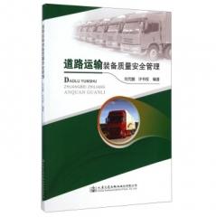 道路运输装备质量安全管理