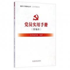 党员实用手册(新编本)