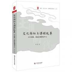 大夏书系·文化转向与课程改革——以王国维、胡适和钱穆为中心