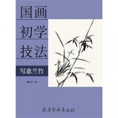 国画初学技法—写意兰竹