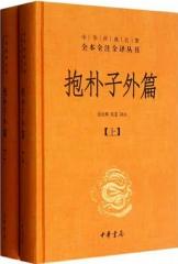 抱朴子外篇(精)全二册-中华经典名著全本全注全译丛书