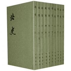 北史  1--10册