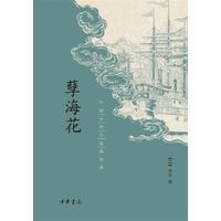 孽海花-中国古典小说最经典