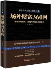场外财富360问
