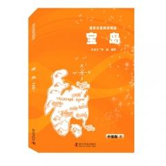 宝岛(中级版5)