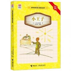 小王子 优等生必读文库.世界经典名著主题悦读系列