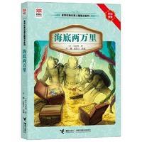 海底两万里 优等生必读文库/世界经典名著主题悦读系列