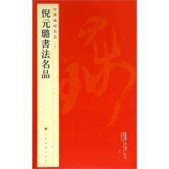 中国碑帖名品·倪元璐书法名品