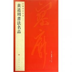 中国碑帖名品·黄道周书法名品