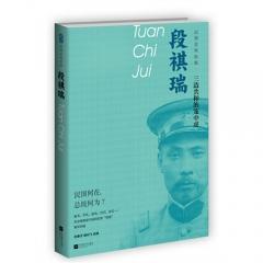 段祺瑞:三造共和的笼中虎-民国总统自叙