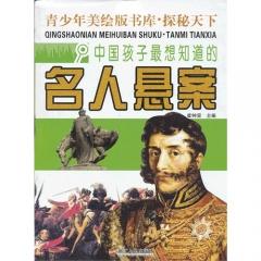 中国孩子最想知道的名人悬案