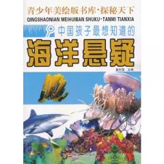 中国孩子最想知道的海洋悬疑