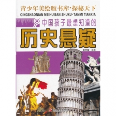 中国孩子最想知道的历史悬疑