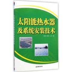 太阳能热水器及系统安装技术
