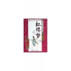红楼梦--优等生必读文库 中国古典名著系列(经典赏读本)