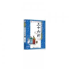 三十六计---优等生必读文库 中国古典名著系列(经典赏读本)