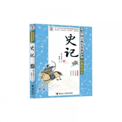 史记--优等生必读文库 中国古典名著系列(经典赏读本)