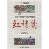 红楼梦-优等生必读文库·中国古典名著注音畅读系列