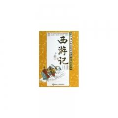 西游记---优等生必读文库 中国古典名著系列(经典赏读本)