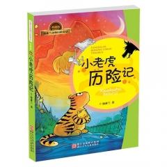 汤素兰动物历险童话典藏版:小老虎历险记
