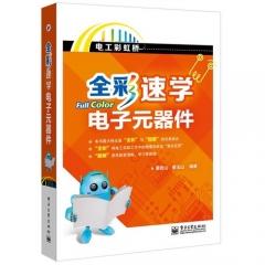 新华图书 支持正版  全彩速学电子元器件(全彩)/蔡杏山,蔡玉山
