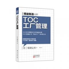 精益制造026: TOC工厂管理