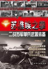 二战兵器图鉴系列--苏维埃之拳:二战苏军单兵武器装备
