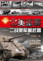 二战兵器图鉴系列--北美重装:二战美军重武器